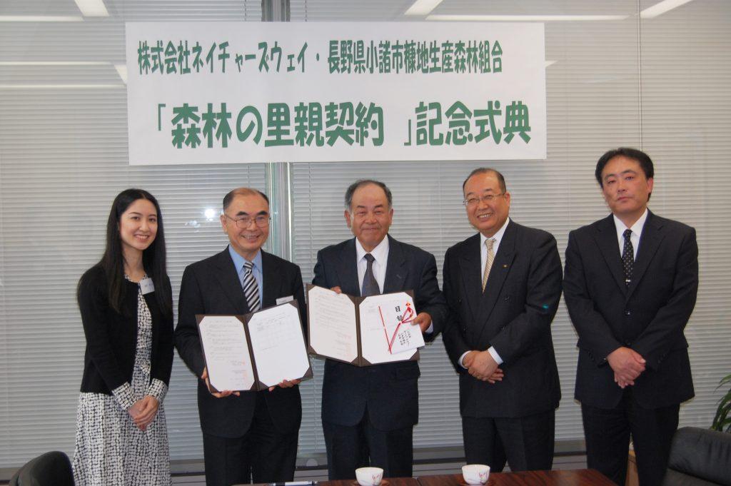 2008.5.19長野県小諸市糠地生産森林組合