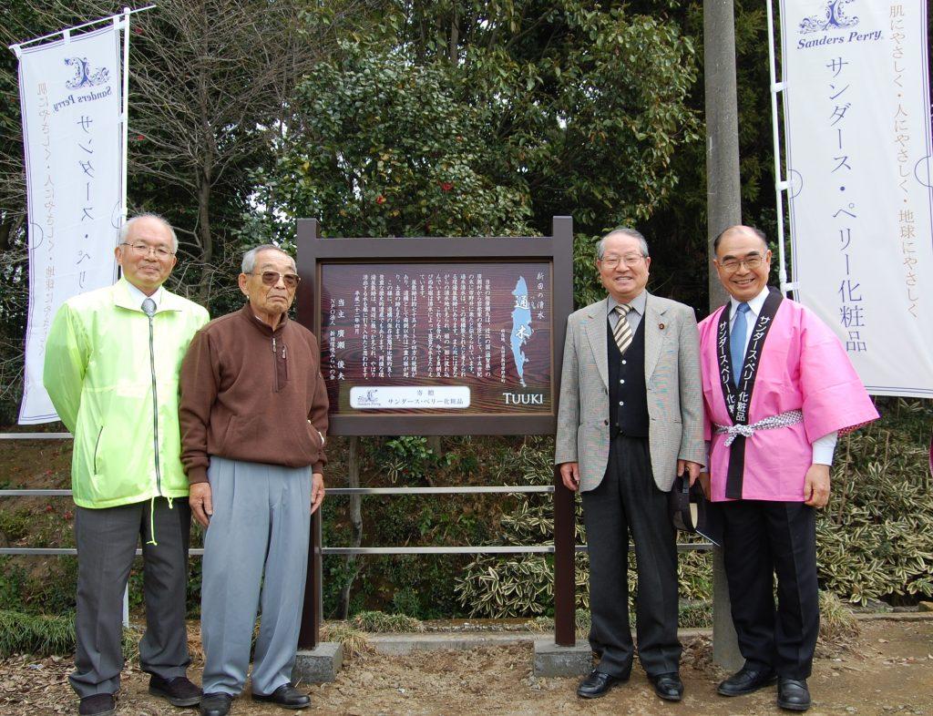 左から「新田環境みらいの会」理事長の西村様、案内板の寄贈先当主広瀬様、太田市教育長岡田様、代表の萩原