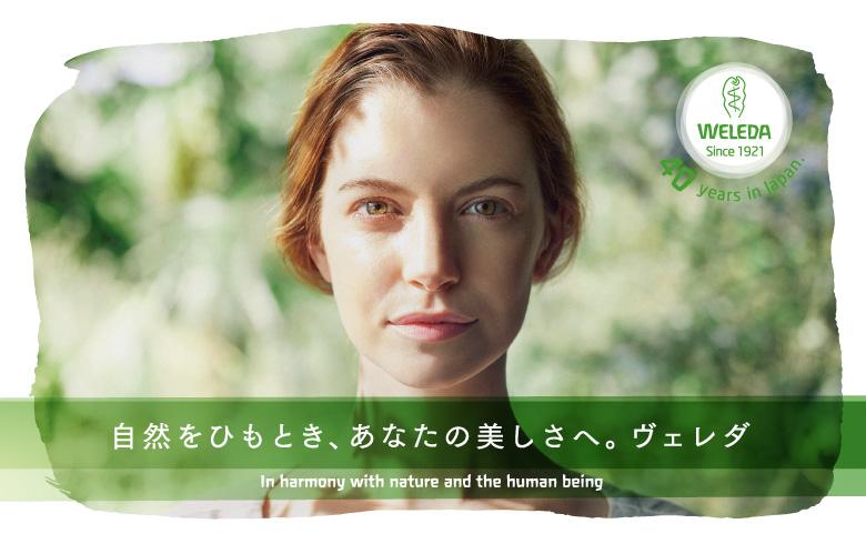 【ヴェレダ】日本上陸40周年記念 WELEDA ORGANIC JOURNALをお届けします