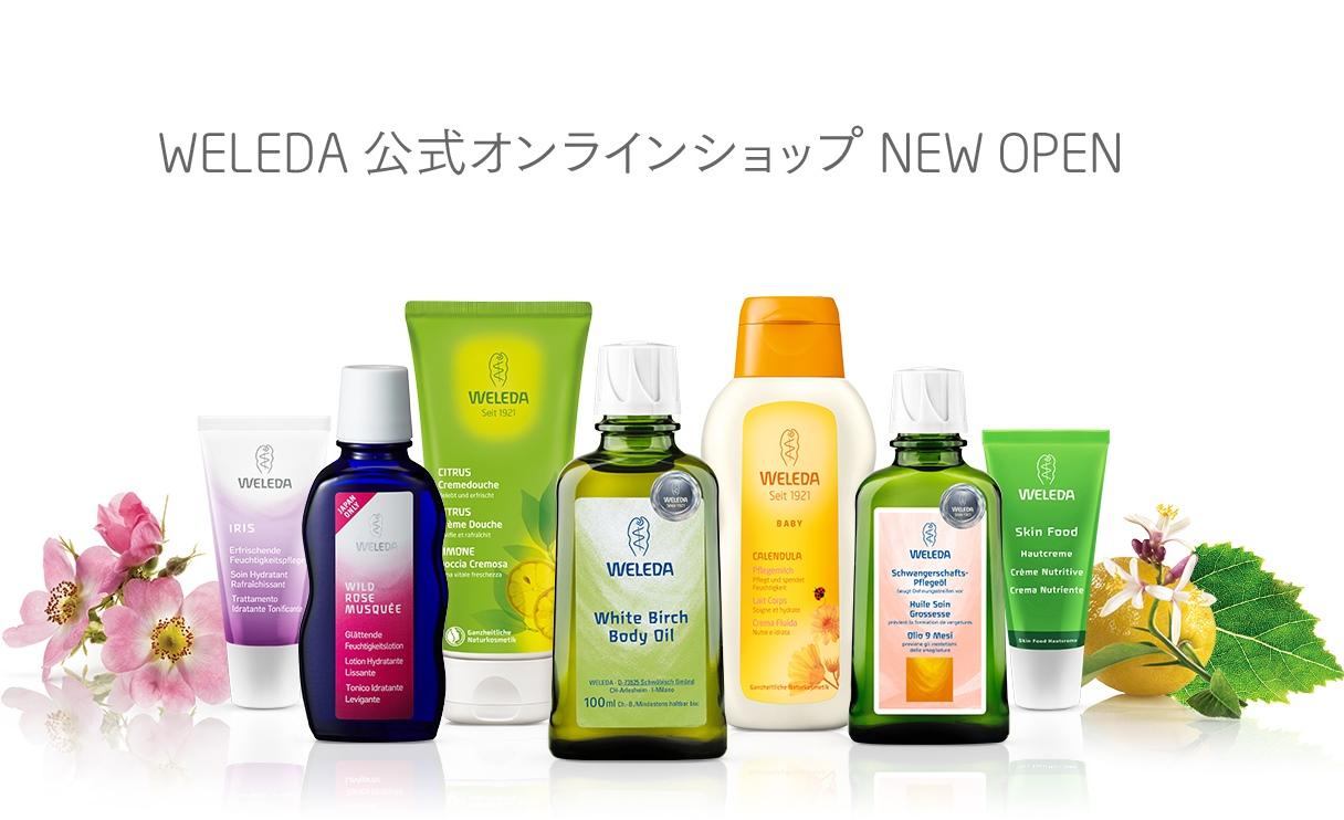【ヴェレダ】公式オンラインショップ 9/12(月)NEW OPEN!