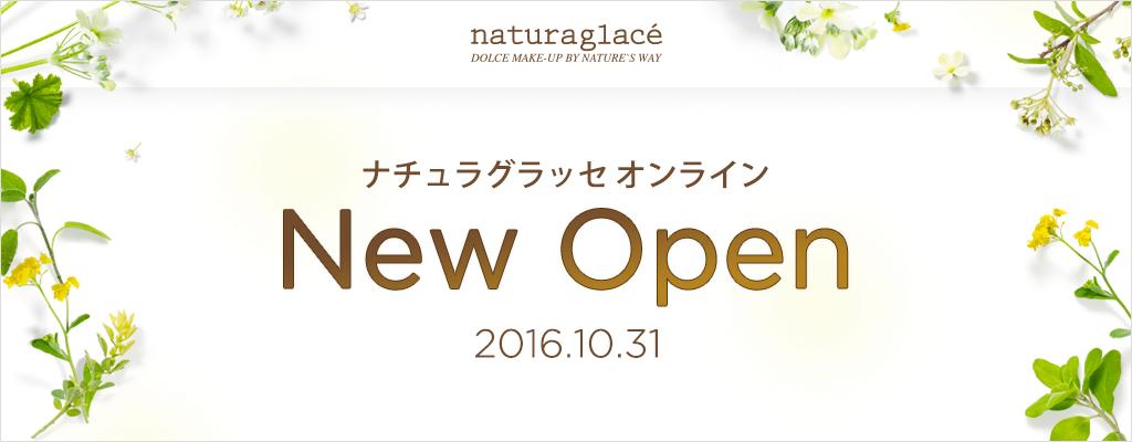【ナチュラグラッセ】公式オンラインショップ10/31(月)NEW OPEN!