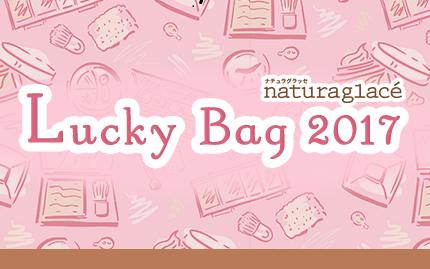 【ナチュラグラッセ】Lucky bag 2017発売開始