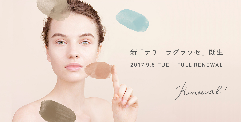 【ナチュラグラッセ】新「ナチュラグラッセ」誕生 2017.9.5  FULL RENEWAL