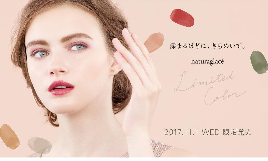 【ナチュラグラッセ】アイカラーパレット&ルージュモイスト限定色 2017/11/1(水)発売