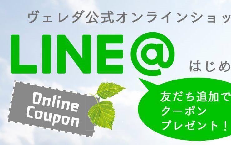 【ヴェレダ】LINEはじめました!