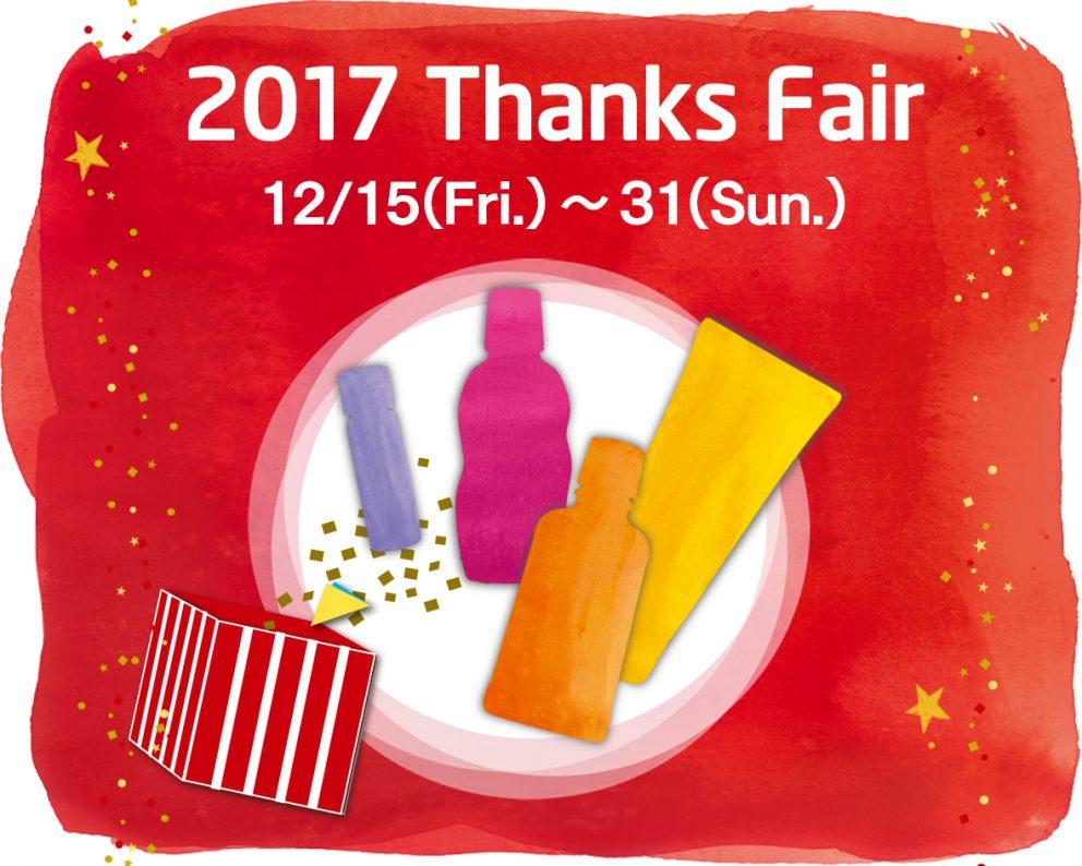 【ヴェレダ】ヴェレダ商品が当たる! 直営店限定 Thanks Fair 開催