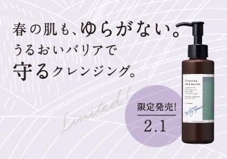 【チャントアチャーム】クレンジングミルク バリア 2018/2/1(木)数量限定発売!