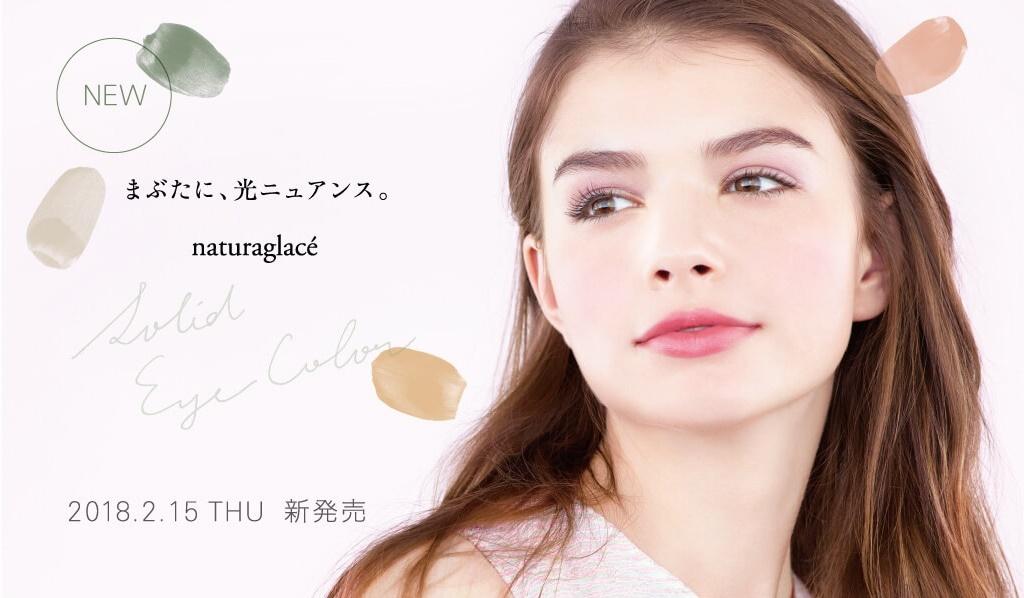 【ナチュラグラッセ】ソリッドアイカラー 2/15(木)新発売