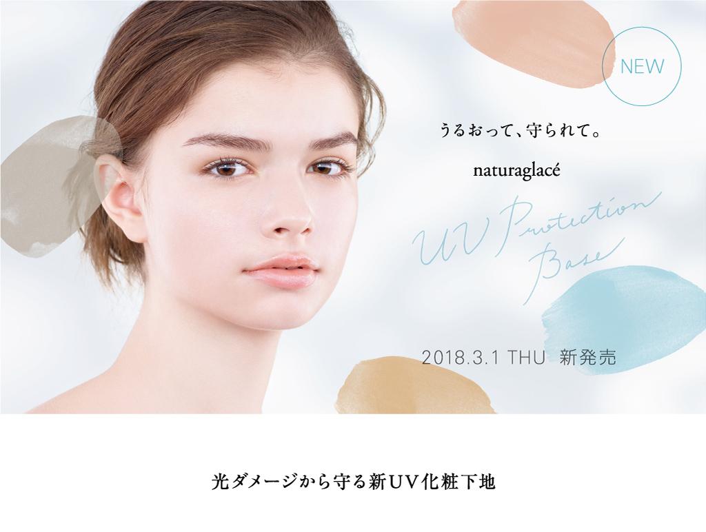 【ナチュラグラッセ】UVプロテクション 2018/3/1(木)新発売