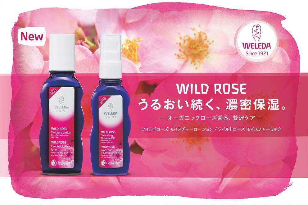 【ヴェレダ】ワイルドローズ スキンケアシリーズから新製品が発売!
