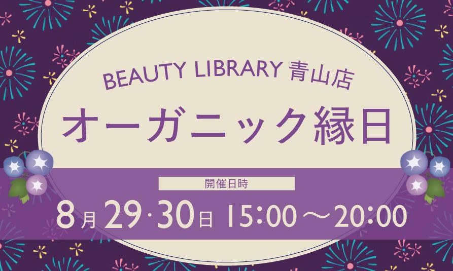 【 8/29(水)・30(木) 青山店 】 BEAUTY LIBRARY 青山店『 オーガニック縁日 』