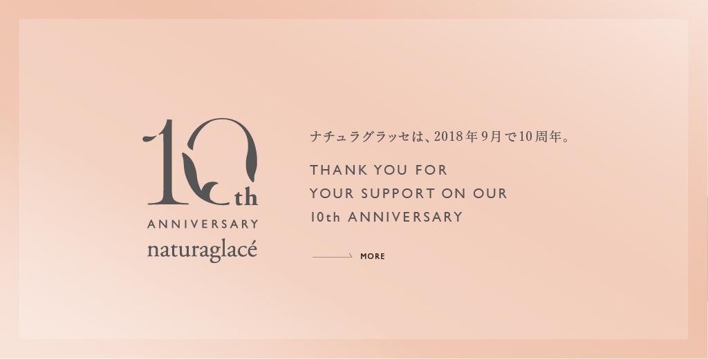 【ナチュラグラッセ】ナチュラグラッセは  2018年9月で10周年を迎えました