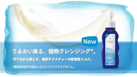 【ヴェレダ】モイスチャークレンジングミルク 10/3(水)日本限定処方 新登場!!!!