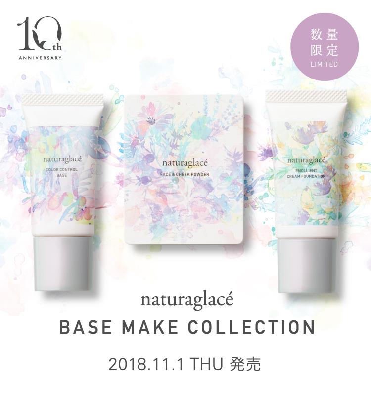【ナチュラグラッセ】 ベースメイクコレクション11/1(木)数量限定発売!