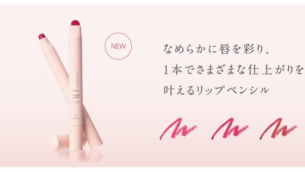 【ナチュラグラッセ ヌウ】リップペンシル 全3色  2/1(金)新発売!
