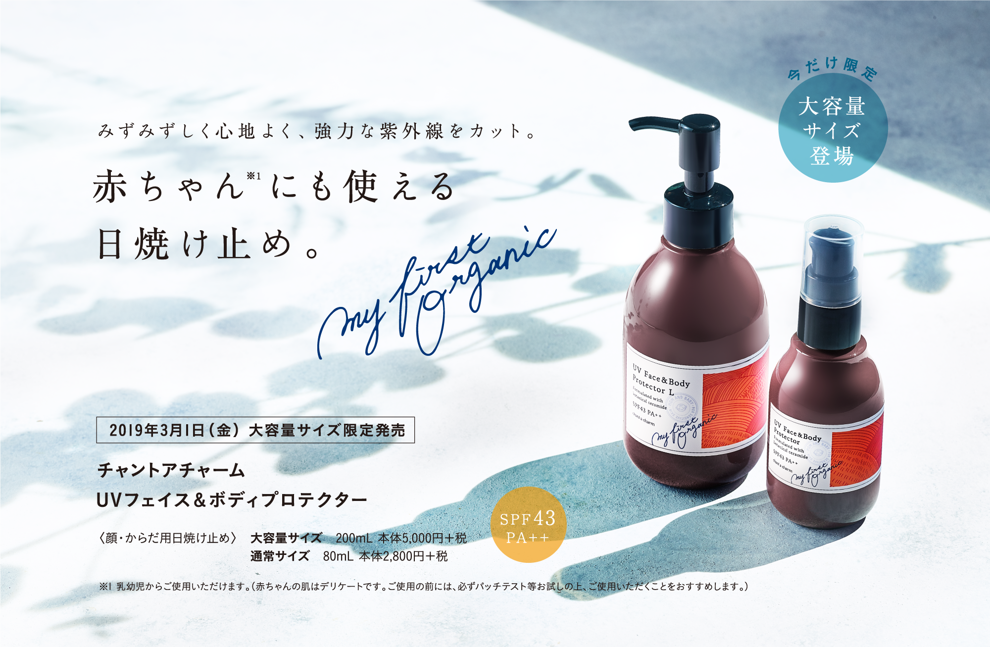 【チャントアチャーム】UVフェイス&ボディプロテクター L  3/1(金)大容量サイズ限定発売!