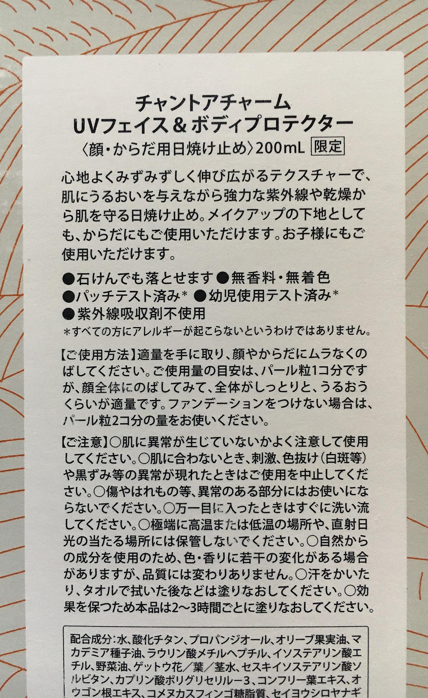 【 チャントアチャーム 】「紫外線吸収剤不使用」の明確化