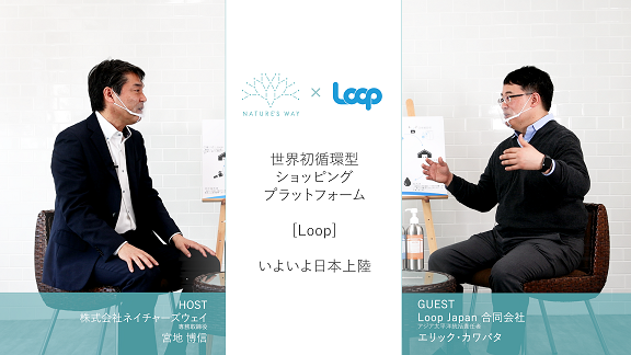 NW×Loop 対談 (Loop Japan合同会社 アジア太平洋統括責任者 エリック・カワバタ 氏)